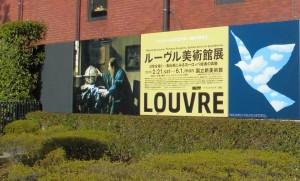 ルーヴル美術館展(国立新美術館の入り口)