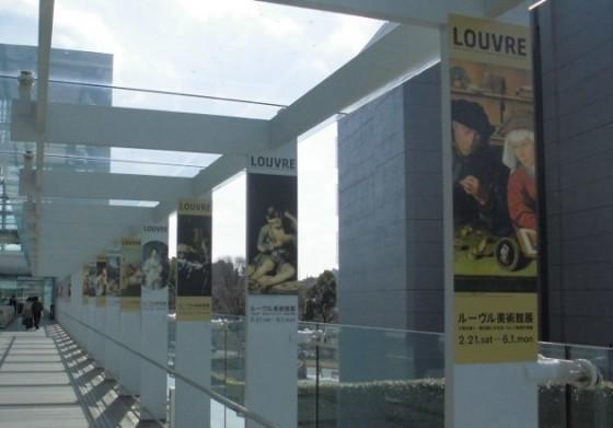 ルーヴル美術館展(国立新美術館へ向かう途中)
