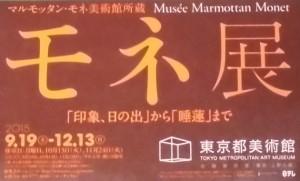 「マルモッタン・モネ美術館所蔵、モネ展」のチラシ
