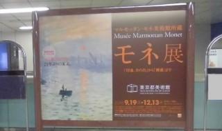 マルモッタンモネ展の広告
