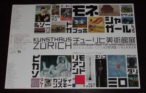 チューリヒ美術館展のチラシ