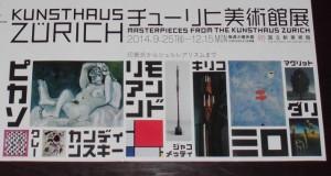 チューリヒ美術館展のチラシ(下部分)