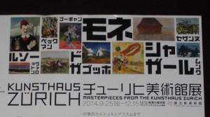 チューリヒ美術館展のチラシ(上部分)