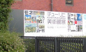 チューリヒ美術館展(国立新美術館入口の様子)