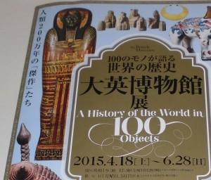 """「古代エジプトの棺」 ~""""大英博物館展""""のチラシより~"""