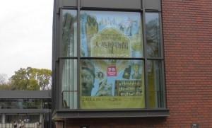 東京都美術館の外の看板より
