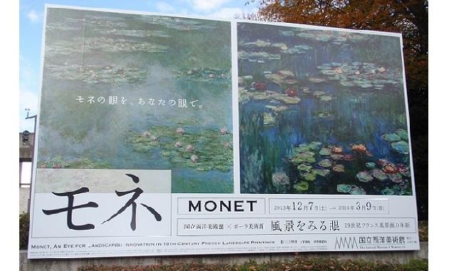 国立西洋美術館で開催された「モネ展」より