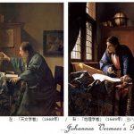 左:「天文学者」(1668年) /  右:「地理学者」(1669年) ヨハネス・フェルメール