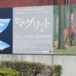 「マグリット展」国立新美術館入口