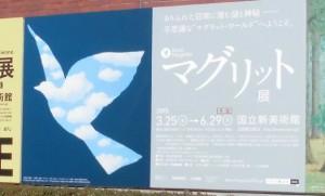 マグリット展「空の鳥」 ~ 国立新美術館入口