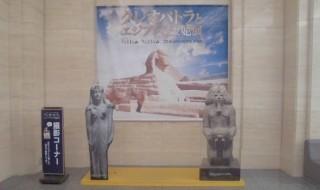 クレオパトラとエジプトの王妃展