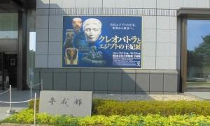 東京国立博物館(平成館)