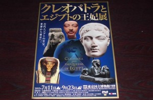 クレオパトラとエジプトの王妃展(チラシ)
