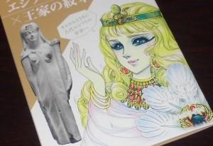 クレオパトラとエジプトの王妃展(特別ガイド)