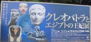 クレオパトラとエジプトの王妃展(看板)