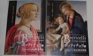 『ボッティチェリ展』のチラシ