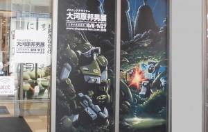 「メカニックデザイナー大河原邦男展」atreのポスターより