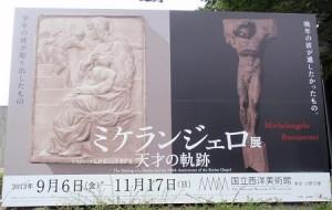2013年に開催した「ミケランジェロ展」
