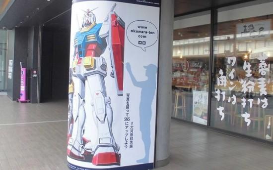 「メカニックデザイナー大河原邦男展」の広告