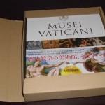 「ヴァチカン美術館」デアゴスティーニ