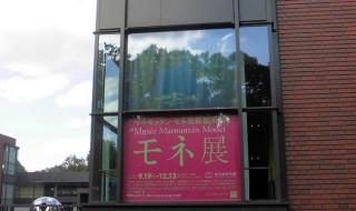 「マルモッタン・モネ展」 ~ 東京都美術館