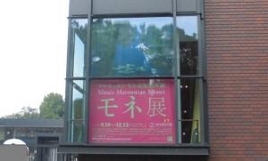 東京都美術館のマルモッタンモネ展
