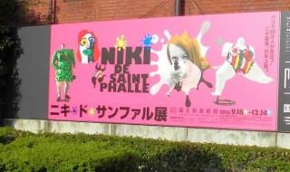 国立新美術館で開催の「ニキ・ド・サンファル展」