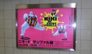 ニキ・ド・サンファル展の看板広告