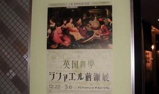 『英国の夢 ラファエル前派展』…Bunkamura ザ・ミュージアムより
