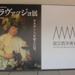 「カラヴァッジョ展」…国立西洋美術館にて