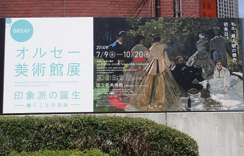 以前開催された「オルセー美術館展」