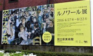 「ルノワール展 in 2016」…国立新美術館にて