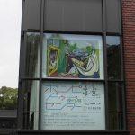 「ポンピドゥー・センター傑作展」 …東京都美術館にて