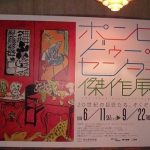 『大きな赤い室内』アンリ・マティス ※東京都美術館にて