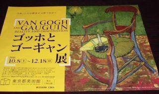 「ゴッホとゴーギャン展」のチラシ