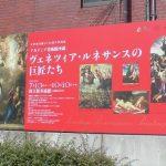 「アカデミア美術館所蔵 ヴェネツィア・ルネサンスの巨匠たち」…国立新美術館にて