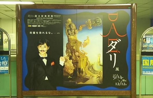 「ダリ展」の看板広告