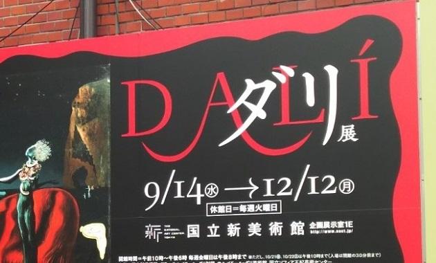 『ダリ展』 …国立新美術館にて