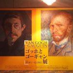 東京都美術館で開催の「ゴッホとゴーギャン展」