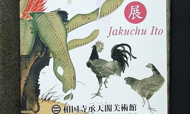 相国寺承天閣美術館「Ito Jakuchu」