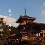 若冲を見に京都へ…