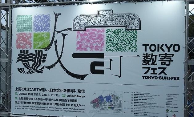 上野で開催の「TOKYO数寄フェス」