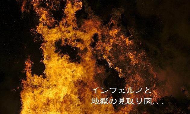 インフェルノと地獄の見取り図