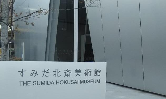 すみだ北斎美術館