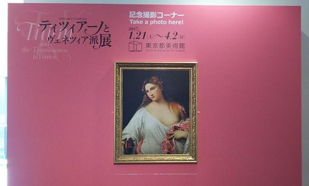 「ティツィアーノとヴェネツィア派展」…東京都美術館より