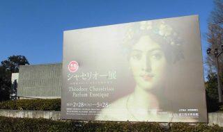 「シャセリオー展」国立西洋美術館より