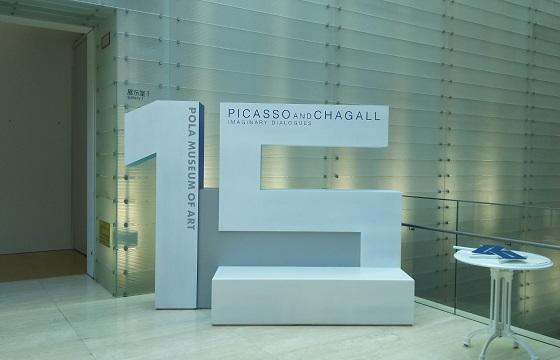 「ピカソとシャガール」 …ポーラ美術館より