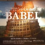 ボイマンス美術館所蔵 ブリューゲル「バベルの塔展」より
