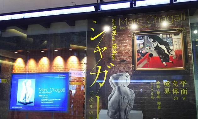 「シャガール 3次元の世界」東京ステーションギャラリー