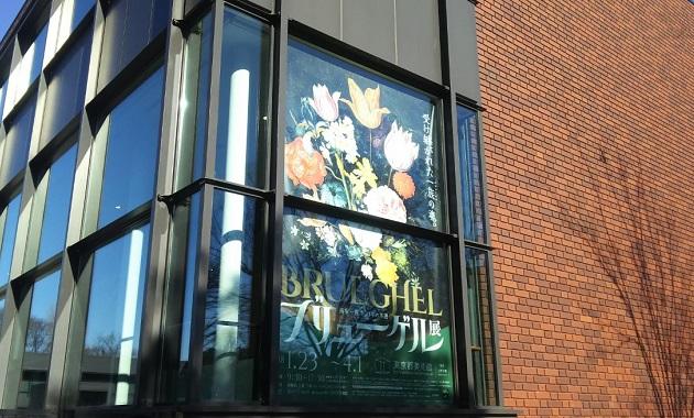 東京都美術館で開催の「ブリューゲル展」